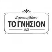 ΤΟ ΓΝΗΣΙΟΝ Logo