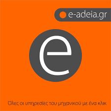 e-ADEIA Logo